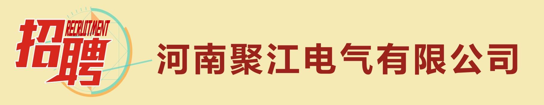 河南聚江电气有限公司