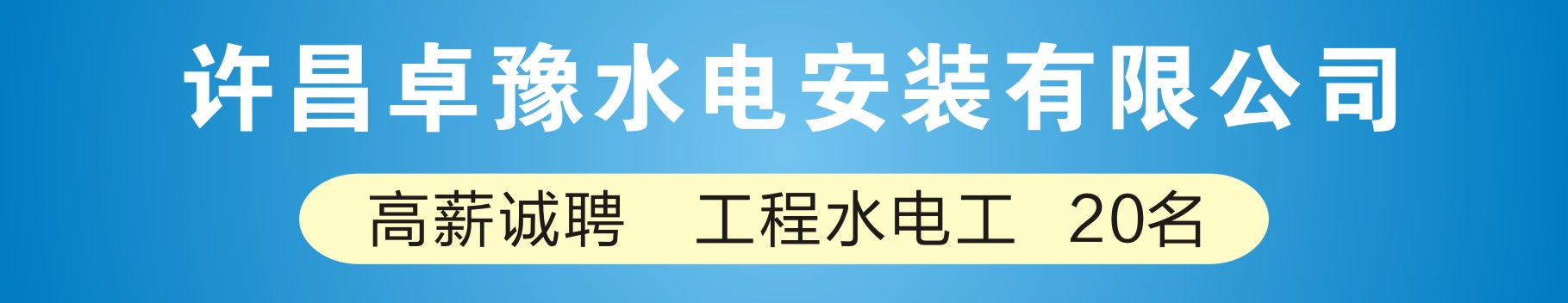 许昌卓豫水电安装有限公司