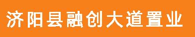 济阳县融创大道置业有限公司