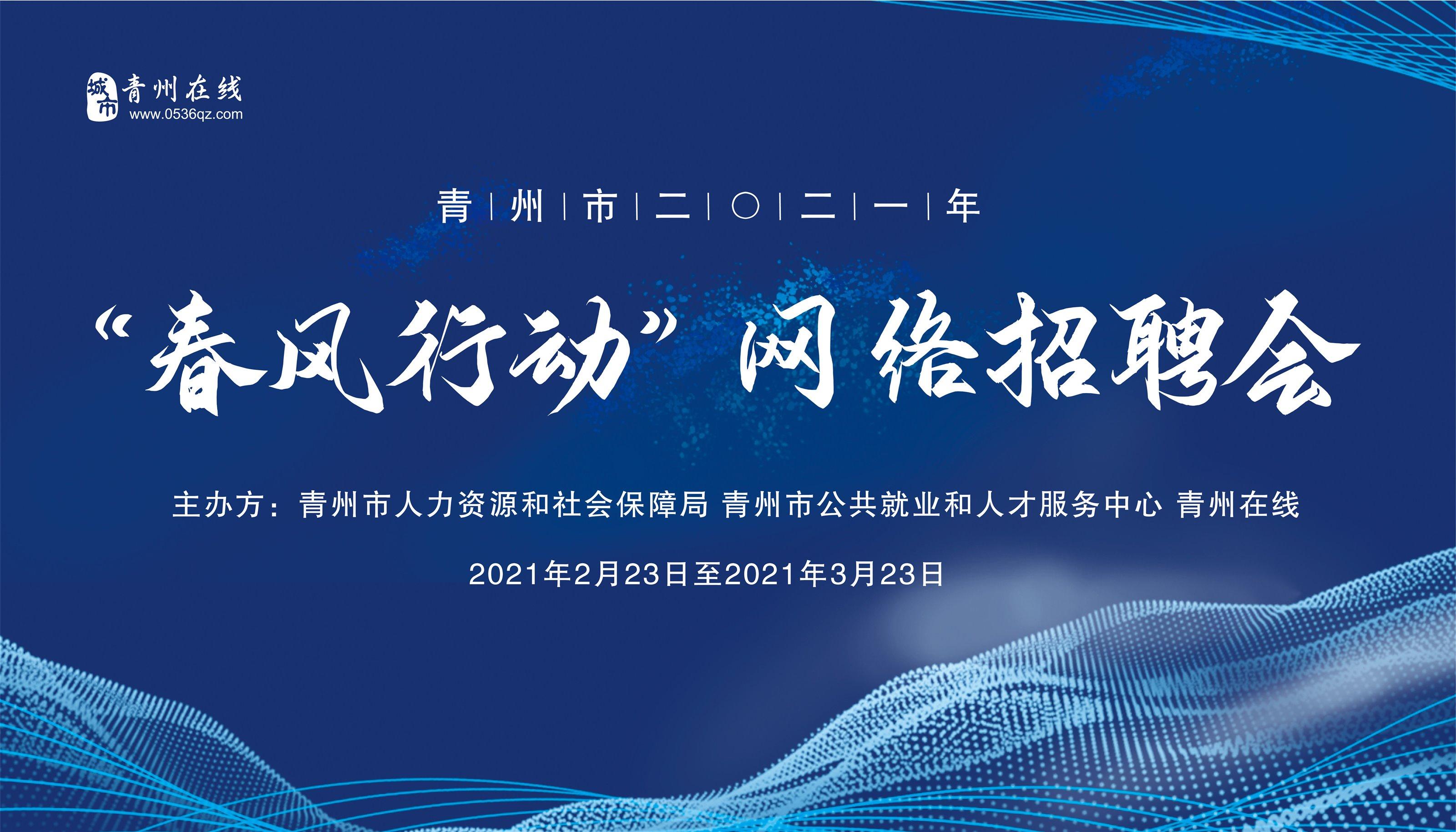 """青州2021""""春風行動""""公益招聘會"""