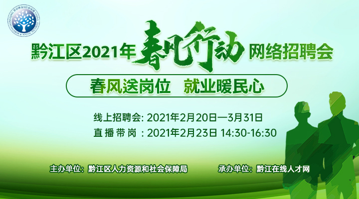 乐虎区2021年春风行动网络招聘会