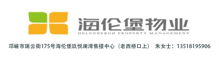 广州海伦堡物业管理有限公司成都分公司