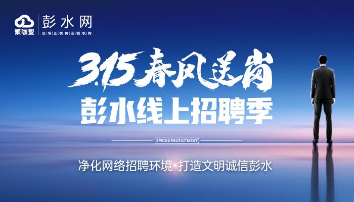 3.15春风送岗·彭水线上招聘季