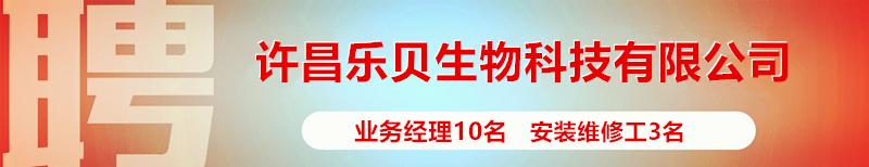 许昌乐贝生物科技有限公司