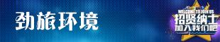 安庆市劲旅环境科技有限公司