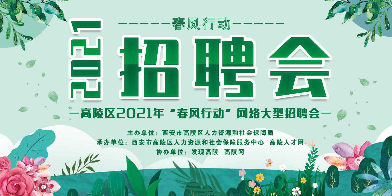 """高陵区2021年""""春风行动""""网络招聘会"""