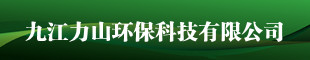 九江力山环保科技有限公司