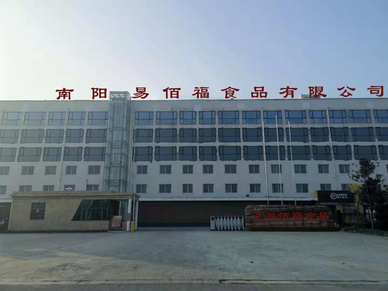 南阳易佰福食品有限公司