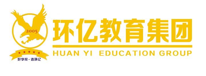重庆环亿艺术培训有限公司