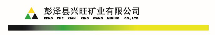 彭泽县兴旺矿业有限公司