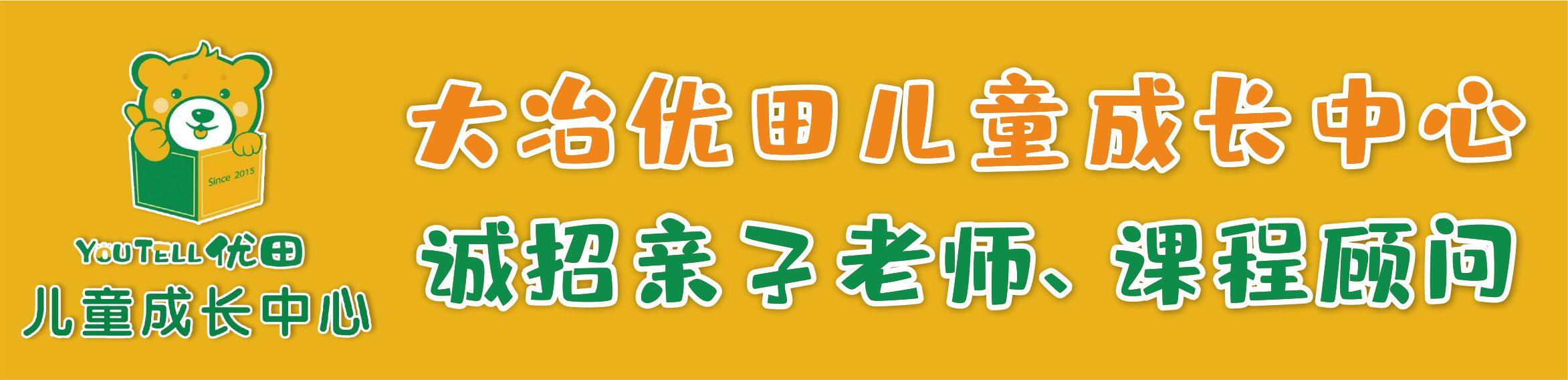 优田儿童成长中心