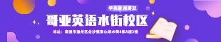 南京哥亚教育科技有限公司通州水街校区