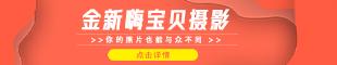 通州区金新嗨宝贝摄影服务部
