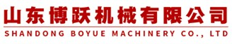 山�|博�S�C械有限公司