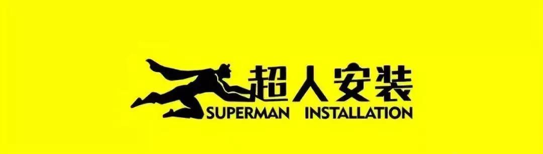 超人安装公司