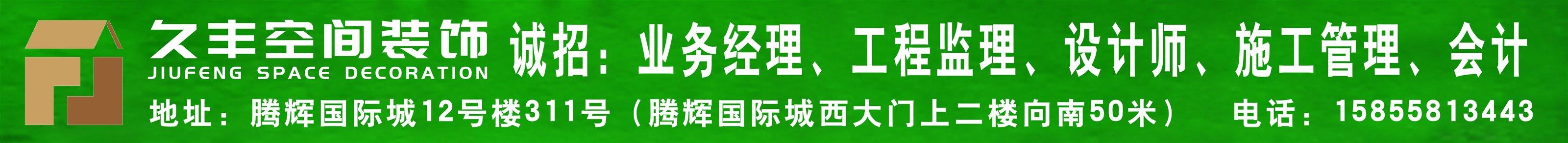 安徽省久丰空间装饰
