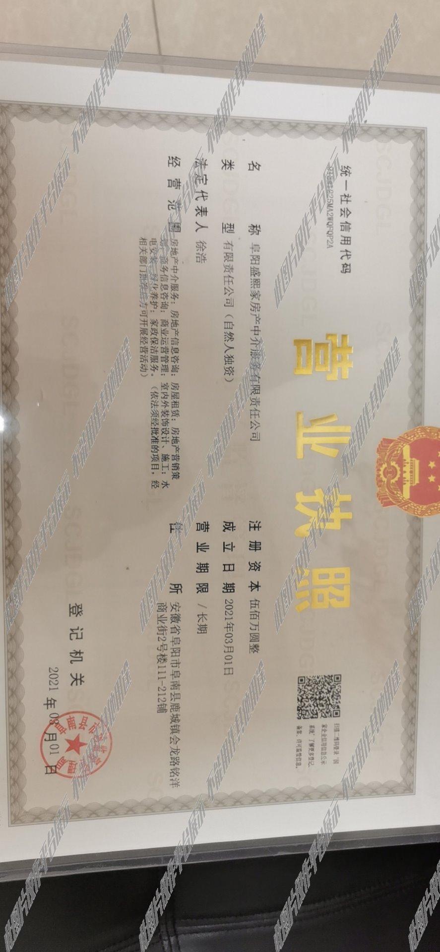 营业执照认证
