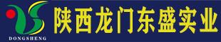 陕西龙门东盛实业有限公司