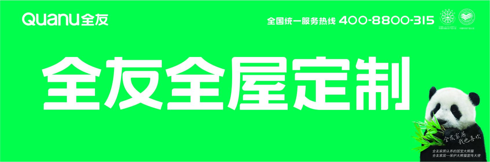 乐安县全友家居直营店