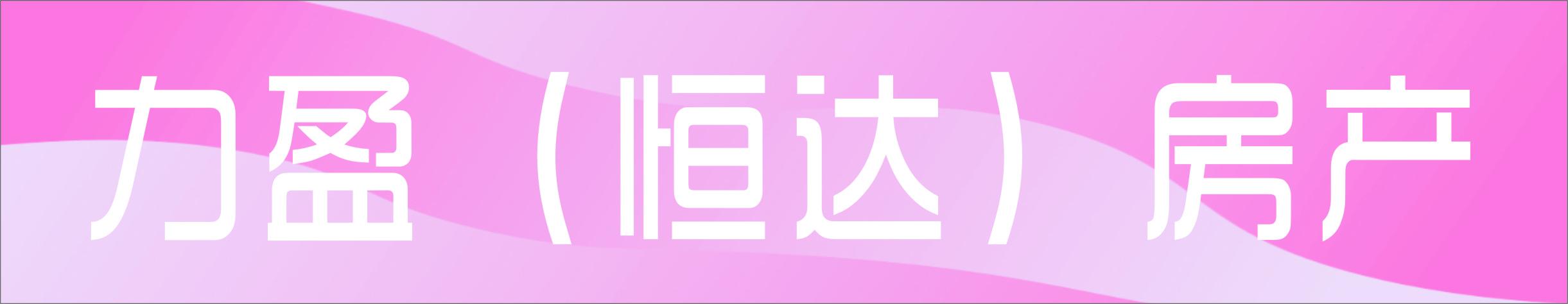 南康力盈(恒�_)房�a