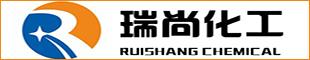 广饶瑞尚化工有限公司