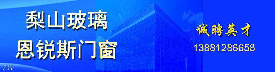 苍溪县梨山特种玻璃有限公司