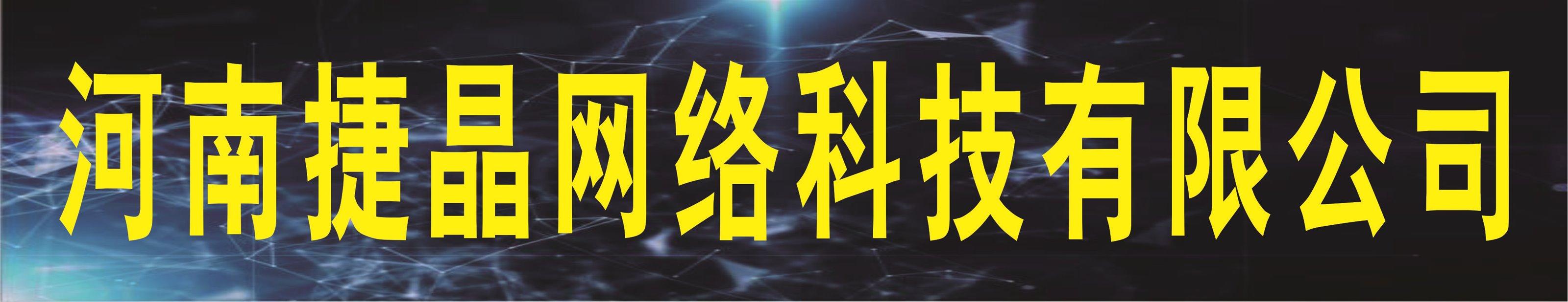 河南捷晶网络科技有限公司