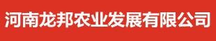 河南龙邦农业发展有限公司