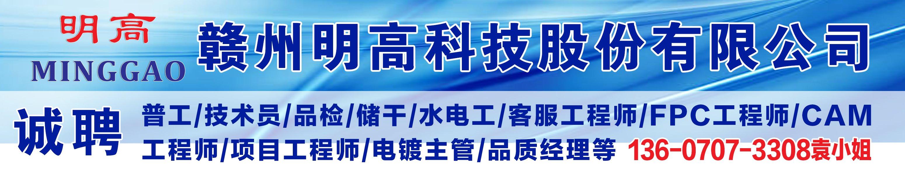 赣州明高科技股份有限公司
