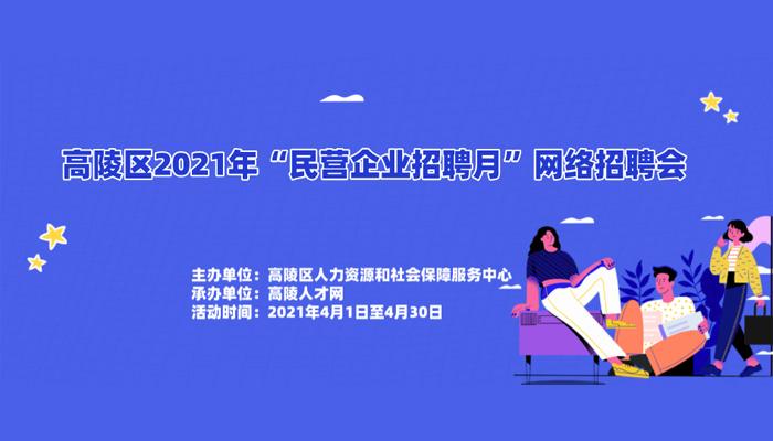 """高陵区2021年""""民营企业招聘月""""网络招聘会"""