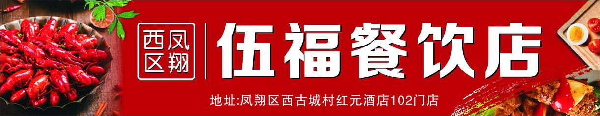 凤翔区西区伍福餐饮店