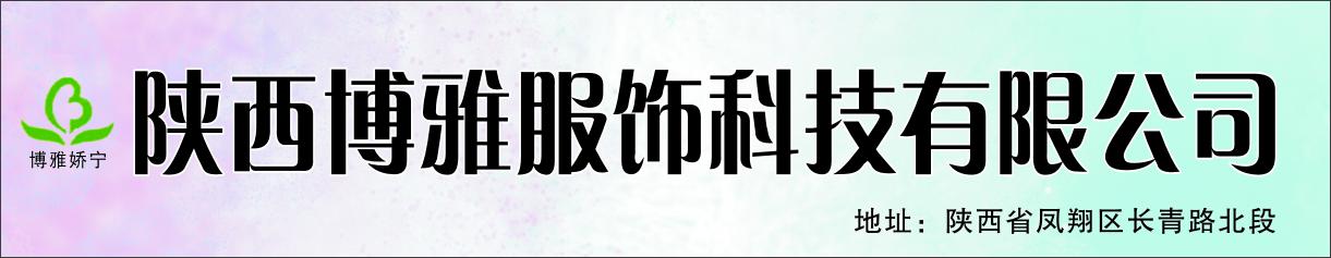 陕西博雅服饰科技有限公司