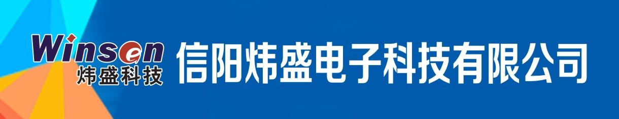 信���盛�子科技有限公司