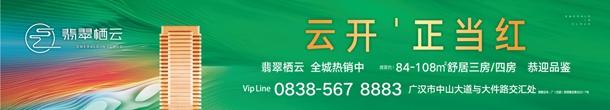 广汉翡翠栖云18980103236