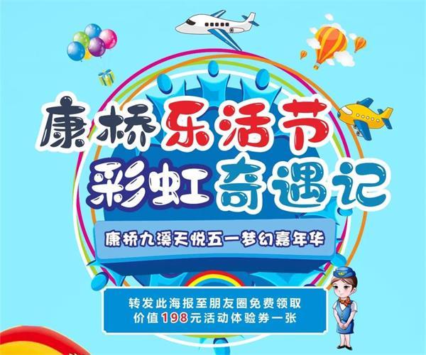 彩虹滑道、网红蹦床…网红项目组团亮相滑县!就在五一假期!