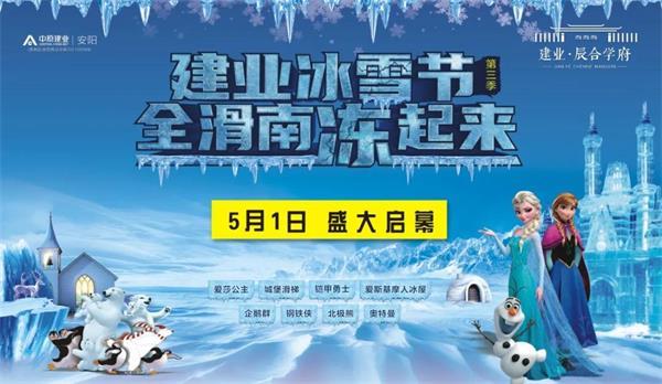 建业冰雪节五一假期冻感回归!滑县人免费领票!
