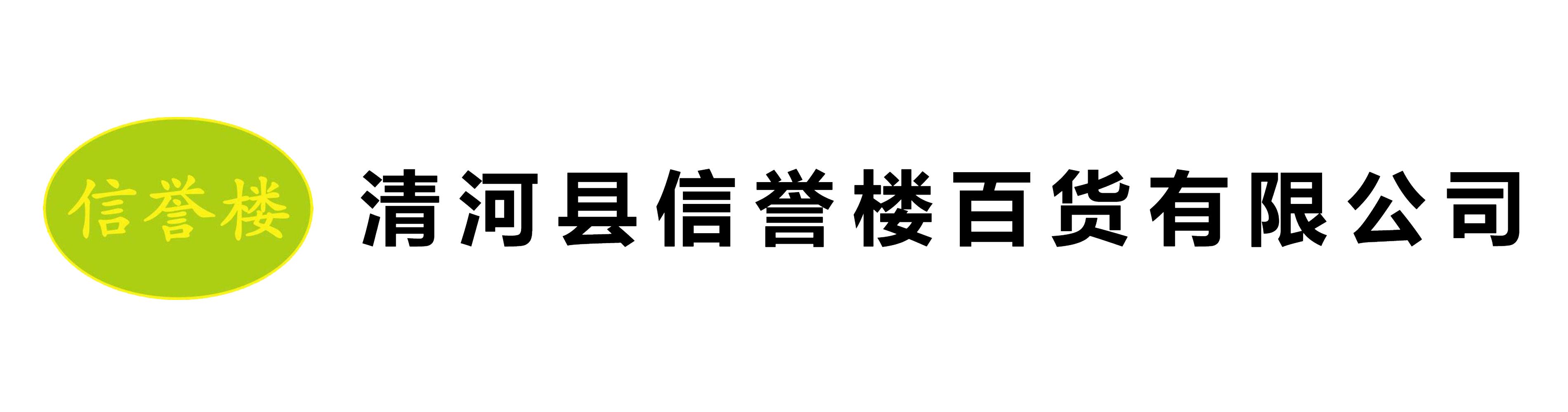 清河县信誉楼百货有限公司