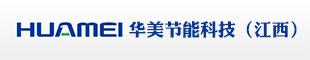 华美节能科技(江西)有限公司