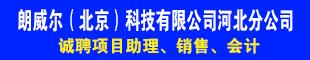 朗威尔(北京)科技有限公司河北分公司