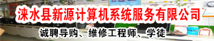 涞水县新源计算机系统服务有限公司