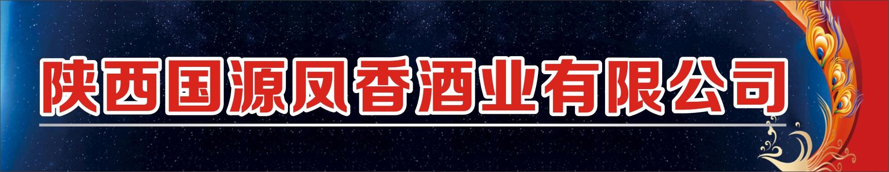 陕西国源凤香酒业有限公司
