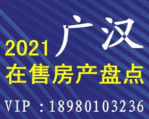2021广汉在售房产盘点
