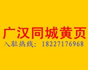 欢迎商家入驻广汉黄页