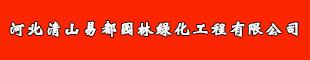 河北清山易都园林绿化工程有限公司