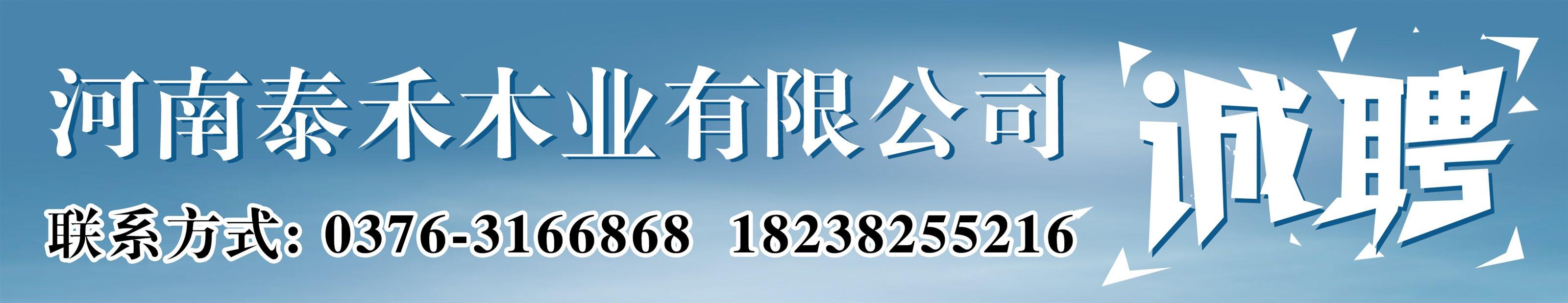 河南泰禾木业有限公司