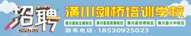 潢川县剑桥培训学校