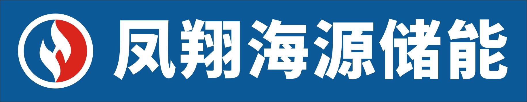 凤翔海源储能材料有限公司
