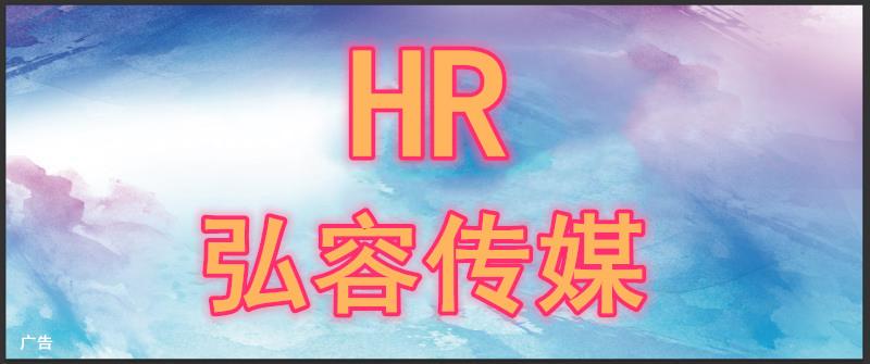 新蔡县弘容文化传媒有限公司