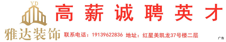 新蔡县雅达装饰工程有限公司