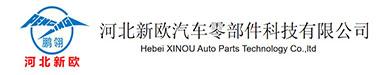 河北新欧汽车零部件科技有限公司